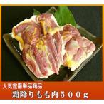 霜降りもも肉500g(名古屋コーチン鶏肉:松風地鶏)