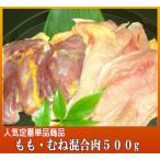 もも肉・むね肉混合肉500g(名古屋コーチン鶏肉:松風地鶏)