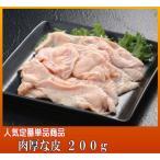 名古屋コーチン鶏肉:松風地鶏 肉厚な鶏皮200g