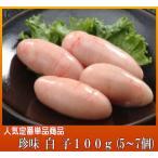 【珍味】 白 子100g(5〜6個)(名古屋コーチン鶏肉:松風地鶏)