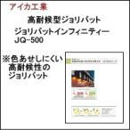 アイカ工業  ジョリパットインフィニティーJQ-500   20K