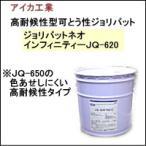 アイカ工業 ジョリパットネオインフィニティー JQ-620  20K