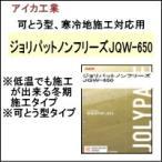 アイカ工業 ジョリパットノンフリーズJQW-650  20K