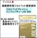 アイカ工業 ジョリパットフレッシュインフィニティーJQ-820  20K