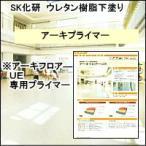 エスケー化研  アーキプライマー  4K