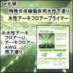 エスケー化研  水性アーキフロアープライマー  15K