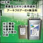 エスケー化研  アーキフロアーEH無溶剤(艶有り)   6Kセット