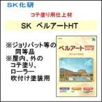 SK化研  ベルアートHT   20K