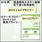 エスケー化研  EHマイルドプライマー  15Kセット