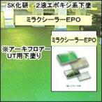 エスケー化研  ミラクシーラーEPO  15Kセット