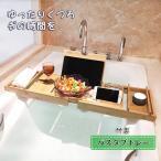 物置棚 バスタブトレー テーブル 浴室 竹製 ラック 収納 バスタブラック バステーブル お風呂用 バスグッズ 伸縮式