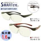 SMART EYE 拡大鏡 1.6倍 跳ね上げ メガネタイプ ルーペ 紫外線 ブルーライトカット スマートアイ FSL-01 選べるカラー (3) (4) あすつく
