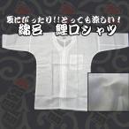 とっても涼しい!夏祭りにぴったり!!『綿絽 鯉口シャツ』 綿100% 日本製