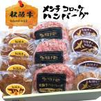 松阪牛 お惣菜デラックス Bセット