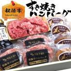 松阪牛 お惣菜デラックス Cセット