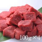 松阪牛 モモ肉 角切りステーキ 100g×4パック