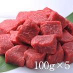 松阪牛 モモ肉 角切りステーキ 100g×5パック
