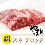 厳選黒毛和牛すね肉 500g 簡易包装