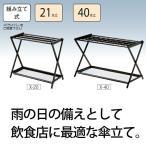 傘立て 業務用 アンブラーX 21本立て 山崎産業 YA-11L-ID 傘たて オフィス レストラン 店舗