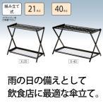 傘立て 業務用 アンブラーX 40本立て 山崎産業 YA-12L-ID 傘たて オフィス レストラン 店舗