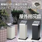 屋外用 灰皿 スモーキングAL 約9L 山崎産業 YS-35L-ID 商業施設 デパート オフィス レストラン 店舗