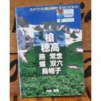 ショッピング登山 <槍・穂高・燕・常念・蝶・双六・烏帽子> 内田修