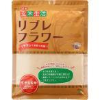 国産有機玄米の全粒微粉末 リブレフラワー ブラウン (深煎り焙煎) (シガリオ) 500g