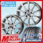 195/65R15インチ ミシュラン X-ICE XI3 5H114.3 グランパスG25 スタッドレスセット