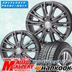 【9月入荷】スタッドレスタイヤホイールセット 155/65R14インチ ハンコック HANKOOK W626 4H100 ヒューマンラインHS05