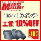 Yahoo!エムオートギャラリー新横浜店『15〜16インチまで』当サイトからのご注文で、店頭取付までされると工賃10%OFF!ポイントも付いてさらにお得に!