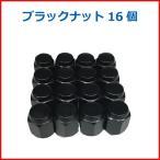 汎用袋黒ブラックナット16個セット■ホイールとセット購入で同梱可能