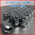 汎用袋メッキナット20個セット■ホイールとセット購入で同梱可能