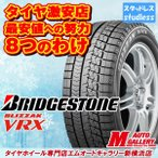 【8月下旬より順次入荷】ブリヂストン ブリザック BRIDGESTONE BLIZZAK VRX 175/65R15 新品 スタッドレスタイヤ