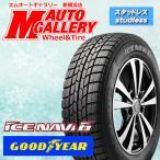 グッドイヤー アイスナビ6 NAVI6 155/65R14 新品 スタッドレスタイヤ 単品1本価格【2本以上は送料無料】