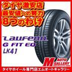 ラウフェン Laufenn G FIT EQ LK41 155/80R13 新品 サマータイヤ
