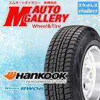 ハンコック HANKOOK RW06 165R13 8PR 新品 スタッドレスタイヤ 単品1本価格【2本以上は送料無料】