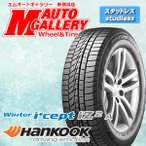 ハンコック HANKOOK W626 155/65R14 新品 スタッドレスタイヤ