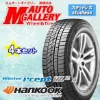 ハンコック HANKOOK Winter i cept iZ 2A W626 155/65R14 新品 スタッドレスタイヤ 4本セット