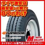 ハンコック HANKOOK RA08 165R14 8PR 新品 サマータイヤ