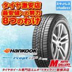 ハンコック HANKOOK W626 175/70R14 新品 スタッドレスタイヤ