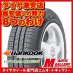 ハンコック オプティモ HANKOOK OPTIMO H426 175/60R15 新品 サマータイヤ
