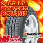 ハンコック オプティモ HANKOOK OPTIMO H426 175/65R15 新品 サマータイヤ