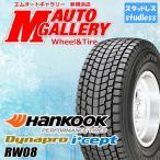 ショッピングハンコック ハンコック HANKOOK RW08 255/60R18 新品 スタッドレスタイヤ