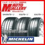 ミシュラン エナジーセイバー MICHELIN ENERGY SAVER ESC 155/65R14 新品 サマータイヤ