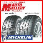 ミシュラン エナジーセイバープラス MICHELIN ENERGY SAVER+ 185/55R16 新品 サマータイヤ