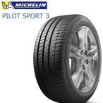 ミシュラン パイロット スポーツ3 MICHELIN  PILOT SPORT3 PS3 195/45R16 新品 サマータイヤ