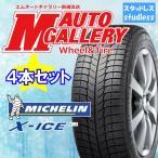 ミシュラン MICHELIN エックスアイス X-ICE XI3 225/45R17 新品 スタッドレスタイヤ 4本セット