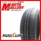 ロードクロウ ROADCLAW RP570 165/45R16 新品 サマータイヤ 単品1本価格【2本以上は送料無料】