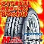 トーヨー TOYO DRB 185/55R16 新品 サマータイヤ 単品1本価格【2本以上は送料無料】