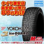 ヨコハマ YOKOHAMA アイスガード IG30トリプルプラス 155/80R13 新品 スタッドレスタイヤ